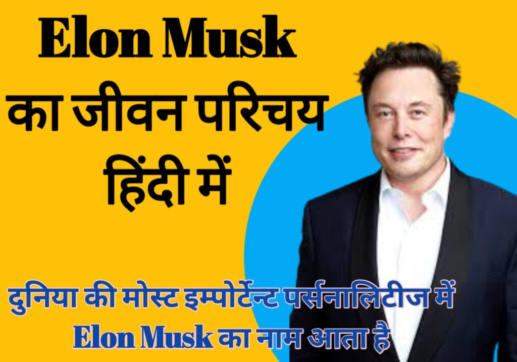 Biography of Elon Musk in Hindi jivani