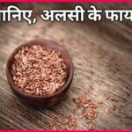 Alsi ke Fayde in Hindi
