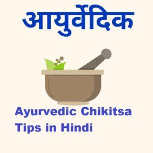 Ayurvedic Chikitsa Tips in Hindi