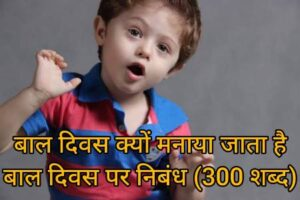 Bal Diwas Kyo Manaya Jata hai बाल दिवस पर निबंध (300 शब्द)