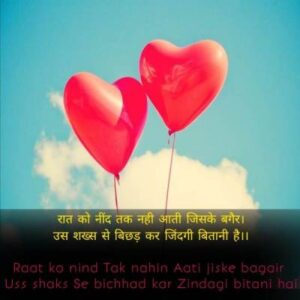 love shayari- love shayi in hindi
