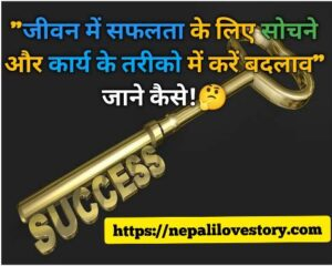 Top 18+ Motivational Line in Hindi For Success