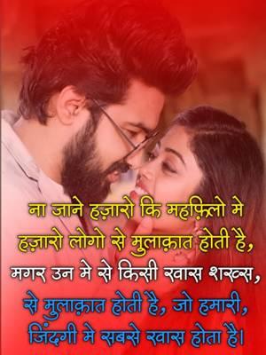 Love Shayari in Hindi, best love shayari